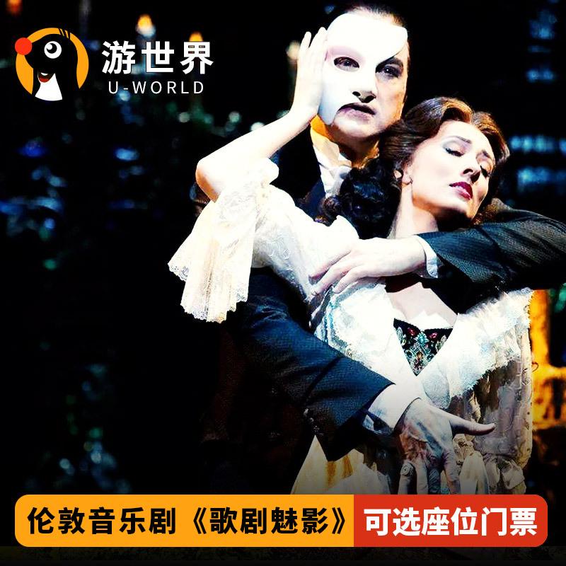[女王陛下剧院-音乐剧《歌剧魅影》]英国伦敦音乐剧  游世界