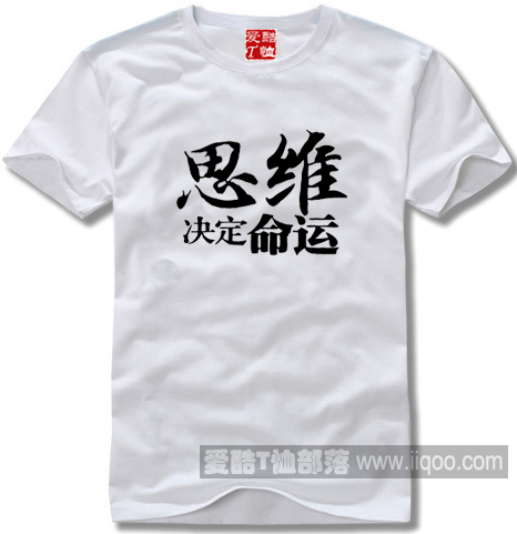 Thinking decides fate individual custom made cotton round neck straight short sleeve T-shirt culture shirt fashion all inclusive mail