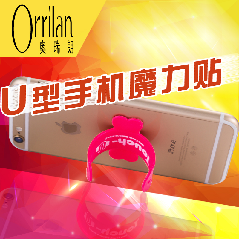 奥瑞朗手机支架u型可爱魔力贴U形懒人支架创意神器潮款通用支架
