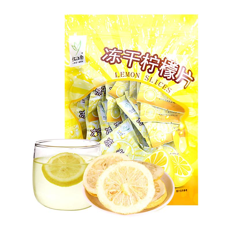 憶江南 凍幹檸檬片75g 袋 檸檬茶 水果茶 幹果茶