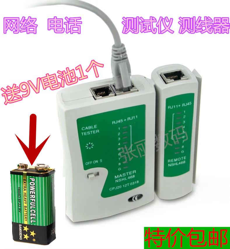 Бесплатная доставка эксперт NS-468 сеть мера линия инструмент rj11/rj45 сторона линия инструмент кабель мера нить