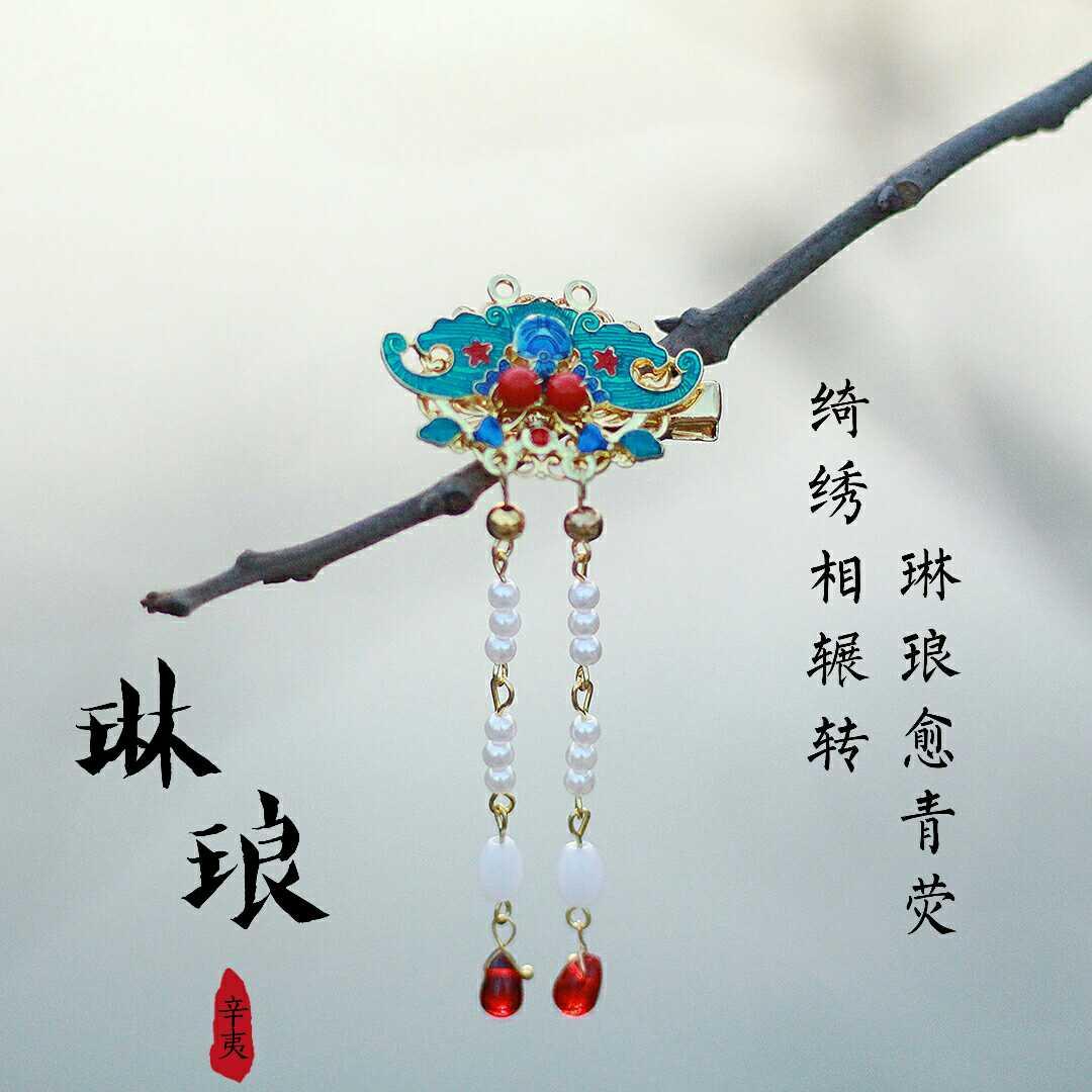 (用1元券)【琳琅】古风汉服烧蓝头饰发夹胸针褙子扣领扣两用秀禾婚礼配饰