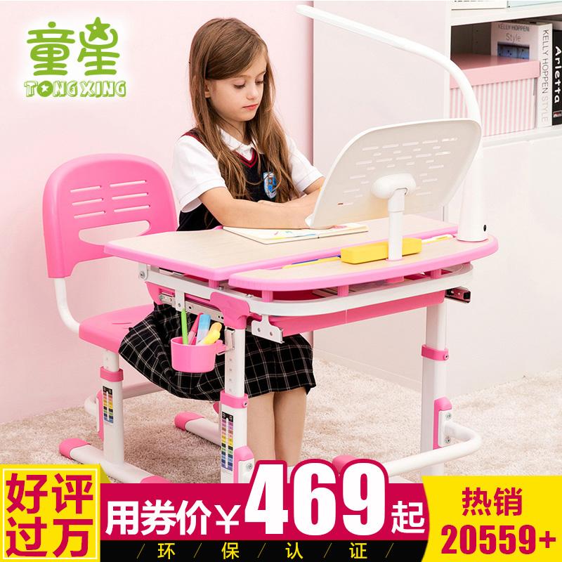 童星兒童學習桌椅套裝可升降寫字桌台小學生書桌兒童課桌椅防近視