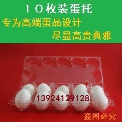 10枚蛋托鸡蛋盒包装盒塑料10枚装吸塑蛋托装鸡蛋盒子中号小号高扣