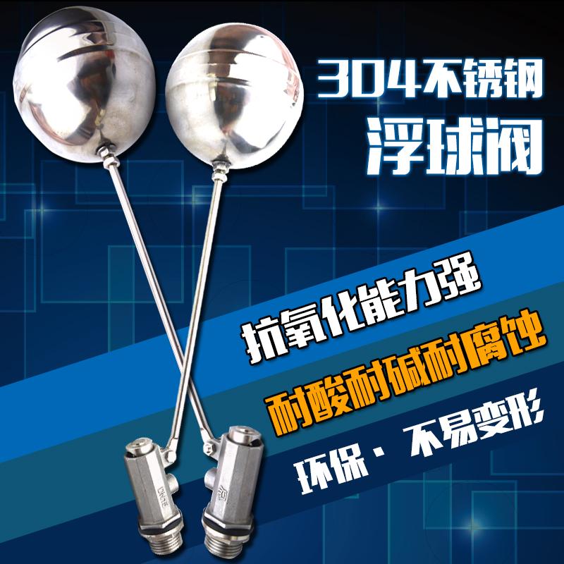 不鏽鋼浮球閥水位控製閥水箱水塔開水器全銅閥芯進水閥開關4分6分