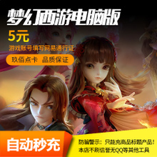Netease card 50 points Fantasy Westward Journey 2 points card Fantasy Westward Journey 5 yuan 50 points card can be consigned ★ automatic recharge