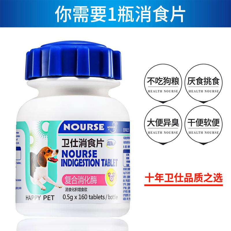 衛仕u 消食片160片貓狗調理腸胃促消化防腹瀉拉肚子寵物保健品