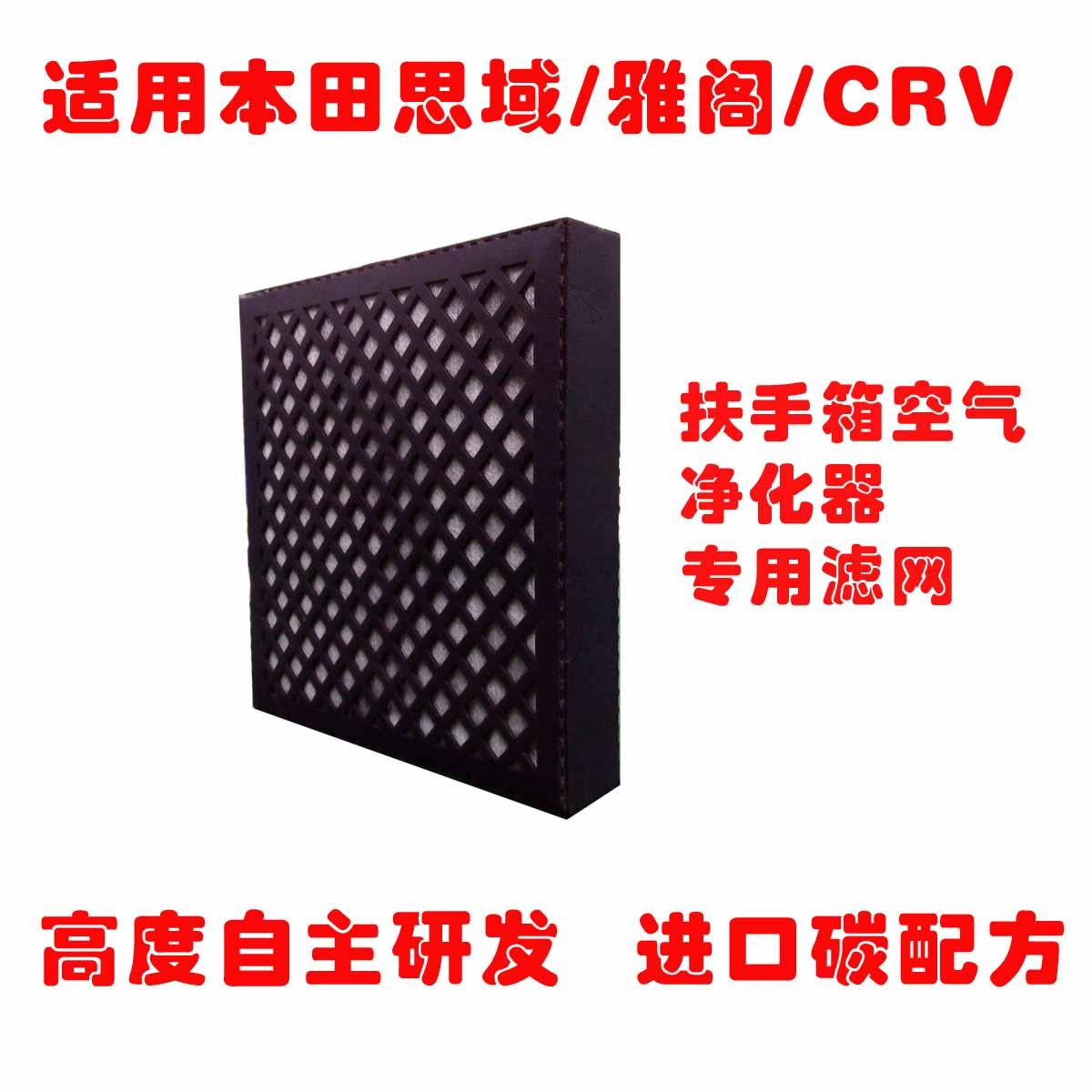 适配东风本田CRV雅阁思域扶手箱车载空气净化器滤芯过滤网
