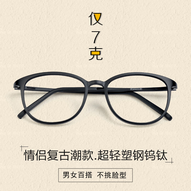 Сверхлегкий близорукость очки полка мужской и женщины корейская волна ретро конечный продукт ясно, зеркало матч глаз существует степень коробка радиационной защиты