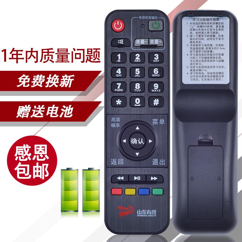 Шаньдун проводной шаньдун волна волна приставка STB-7162C стандарт шаньдун цифровой проводной пульт