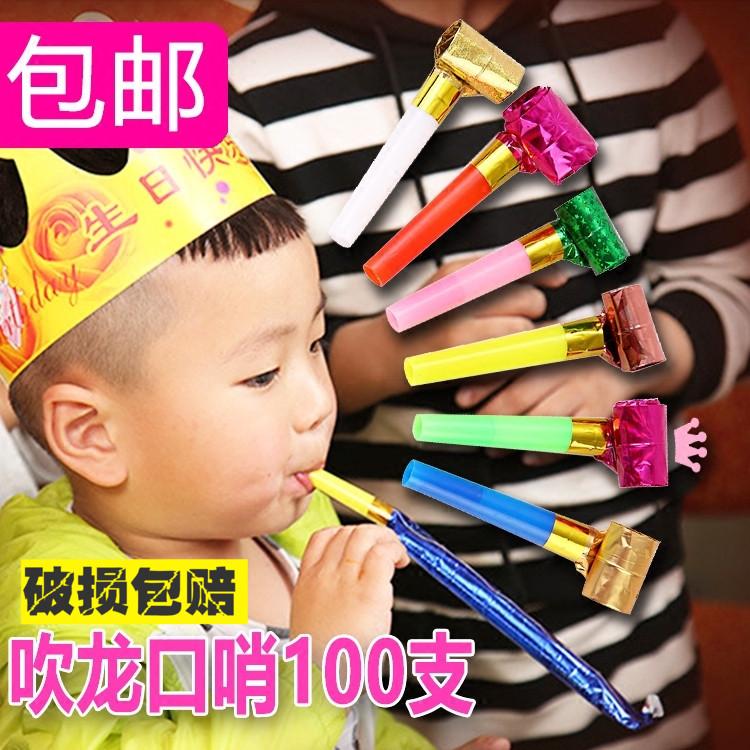 100支包邮吹吹卷玩具吹龙口哨儿童宝宝庆生生日派对布置助兴喇叭#