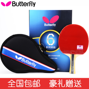 Authorized genuine butterfly butterfly table tennis racket TBC603 602 601 six star table tennis racket