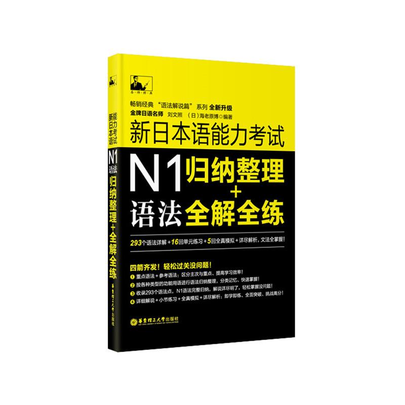 """新日本语能力考试N1语法:归纳整理+全解全练(*名师刘文照、海老原博*新作品,畅销经典""""语法解说篇""""系列全新升级、附赠"""