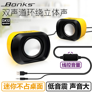 Bonks DX12 usb迷你多媒体小音箱