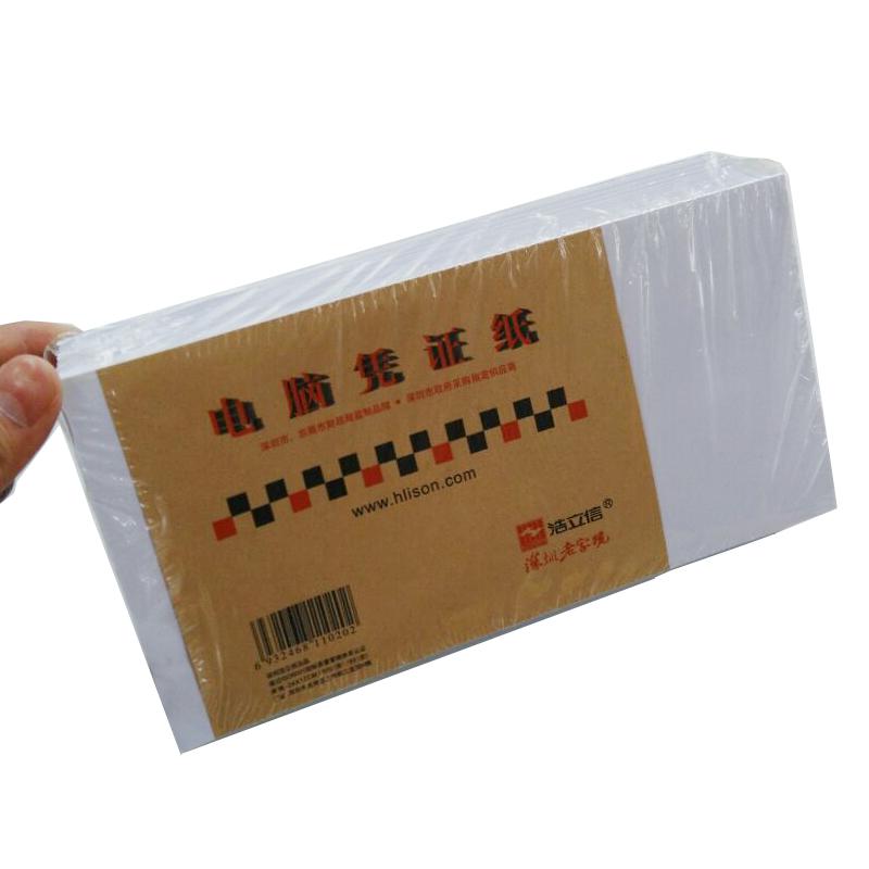 浩立信电脑空白凭证纸 统一电脑空白凭证打印纸 240*120mm 80克