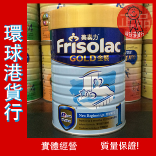 Hong Kong version of the US prime force of paragraph 1 0 6 months 900g grams Gold Miso good child some milk newborn