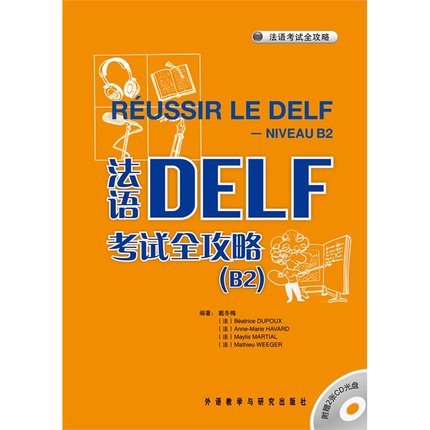 正版包邮 法语DELF考试全攻略B2(附赠2张CD光盘)DELF/DALF考试 法语自学入门教材 法语学习考试书籍 考点/答题技巧/模拟练习题