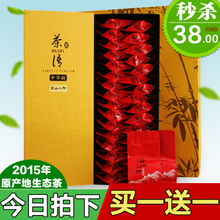 Buy one get one free super lapsang souchong High-grade gift boxes Wuyi paulownia level places tea bag mail
