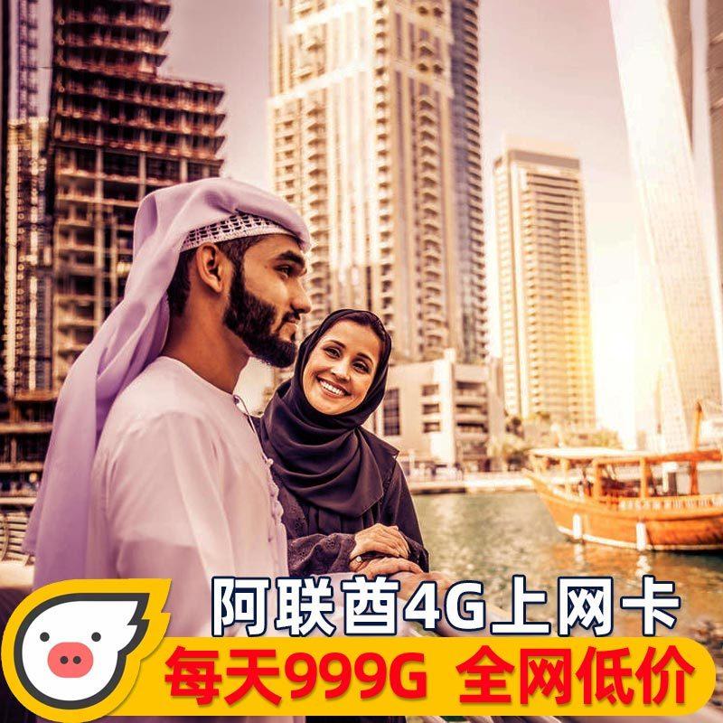 阿联酋迪拜电话卡4G手机上网卡无限流量境外阿布扎比沙迦通用旅行