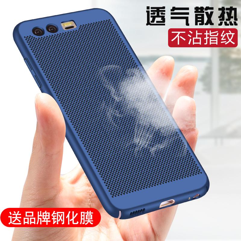 华为P10散热手机壳P10plus保护套透气全包防摔磨砂硬壳潮男女新款