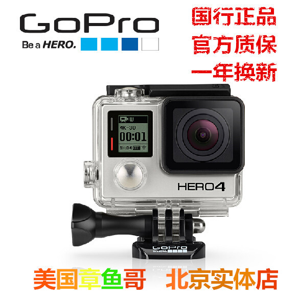 国行GoPro HERO4 BLACK SILVER 正品 狗4 摄像机 HERO+LCD 银黑色