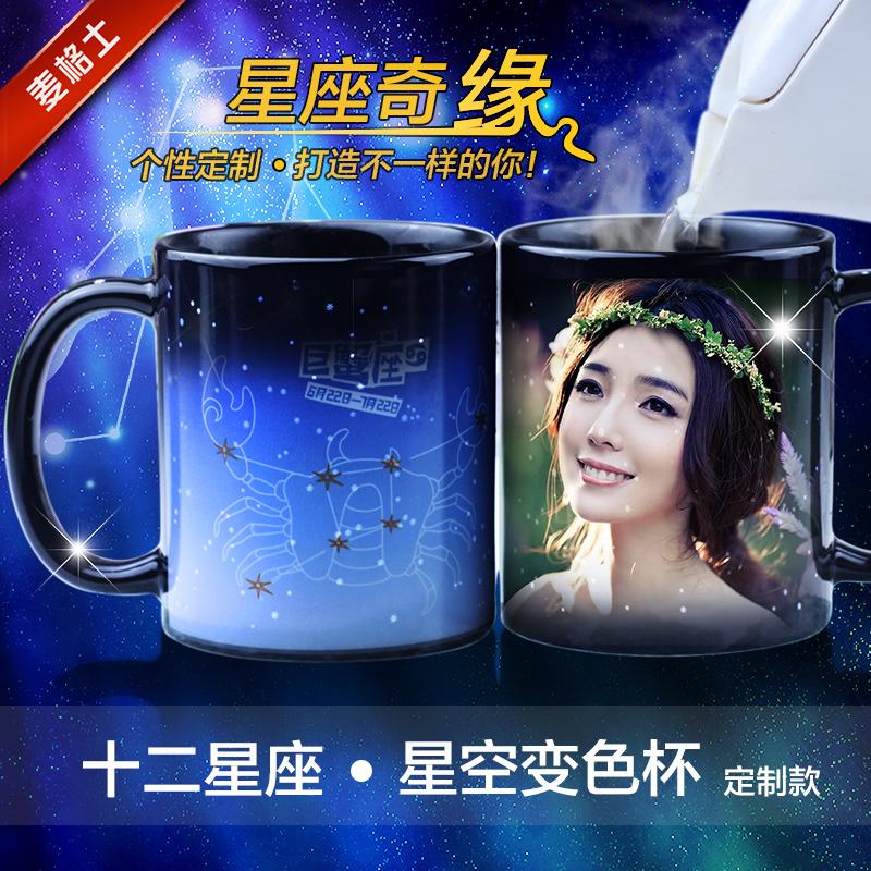 咖啡星座变色陶瓷马克杯照片定制创意星空水杯子带盖情侣潮流礼物