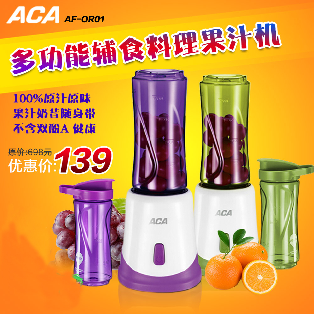 ACA/北美�器 AF-OR01多功能料理�C家用��拌料理棒��狠o食果汁�C