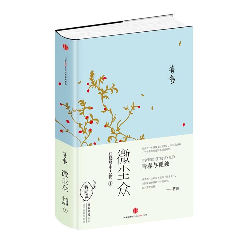 微尘众(红楼梦小人物1)/青春红楼系列 精装 &ldq...
