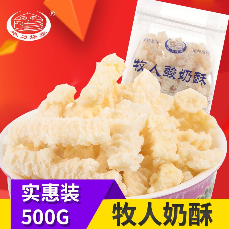 毕力格泰 酸奶奶酥500g零食儿童内蒙古特产奶制品