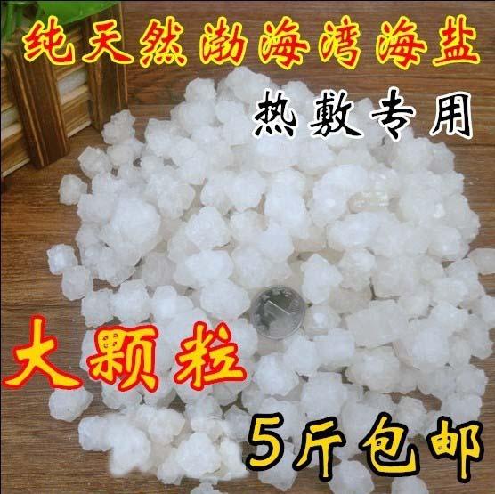 Большое зерно горячей применять соль мешок грубый соль горячей применять пакет полость воспаление потерять яйцо трубка бассейн натуральные море соль большое зерно соль большой зеленый соль бесплатная доставка