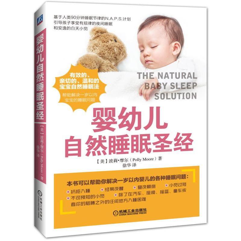 婴幼儿自然睡眠 波莉 摩尔 有效的、亲切的、温和的自然睡眠法 帮助解决一岁以内婴儿的睡眠问题 机械工业出版社 图书籍