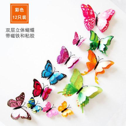 【买2送1】3d立体仿真蝴蝶墙贴纸双层冰箱贴儿童房客厅幼儿园装饰