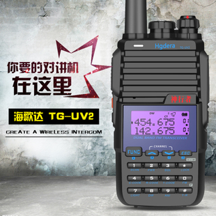 Sea Song of TG UV2 interphone 50 km two stage digital mini hand sets civilian power driving