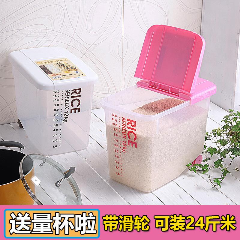 雙慶廚房裝米桶塑料滑輪儲米箱米缸麵粉桶防蟲防潮加厚帶蓋24斤