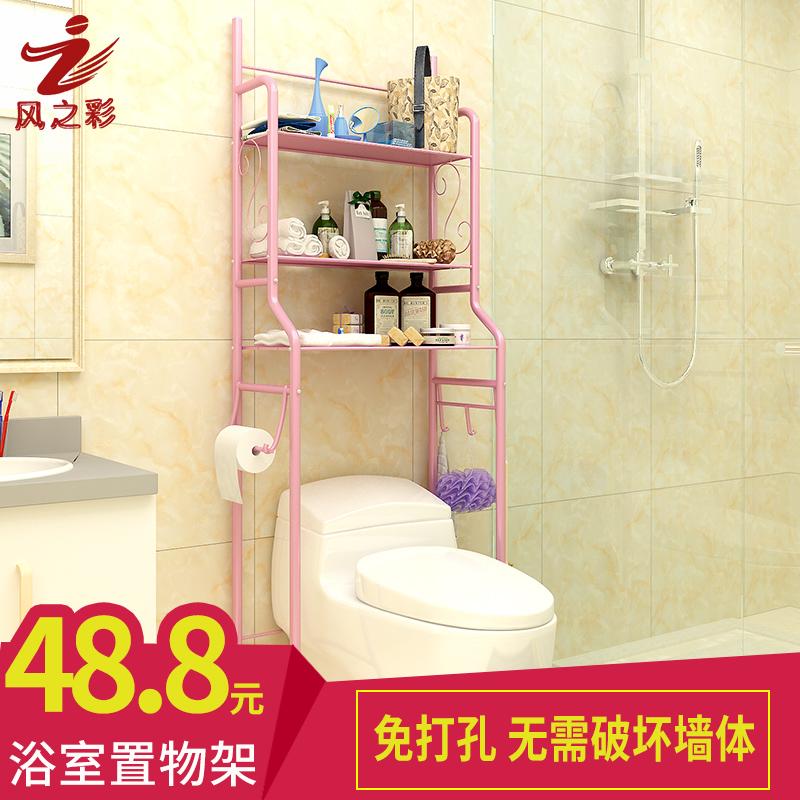 風之彩浴室廁所衛生間置物架落地洗手間免打孔洗衣機收納馬桶架子