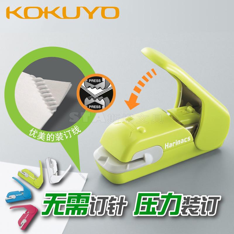 日本KOKUYO国誉旗舰店新型办公装订压纹型无针订书机可装订5张纸