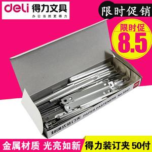 正品得力铁质 封闭式装订夹 装订扣 装订条 装订夹 80mm 夹条