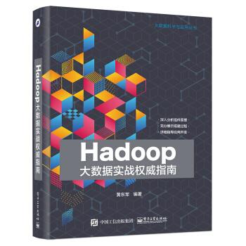 正版现货 大数据科学与应用丛书:Hadoop大数据实战权威指南 黄东军 电子工业 9787121318214