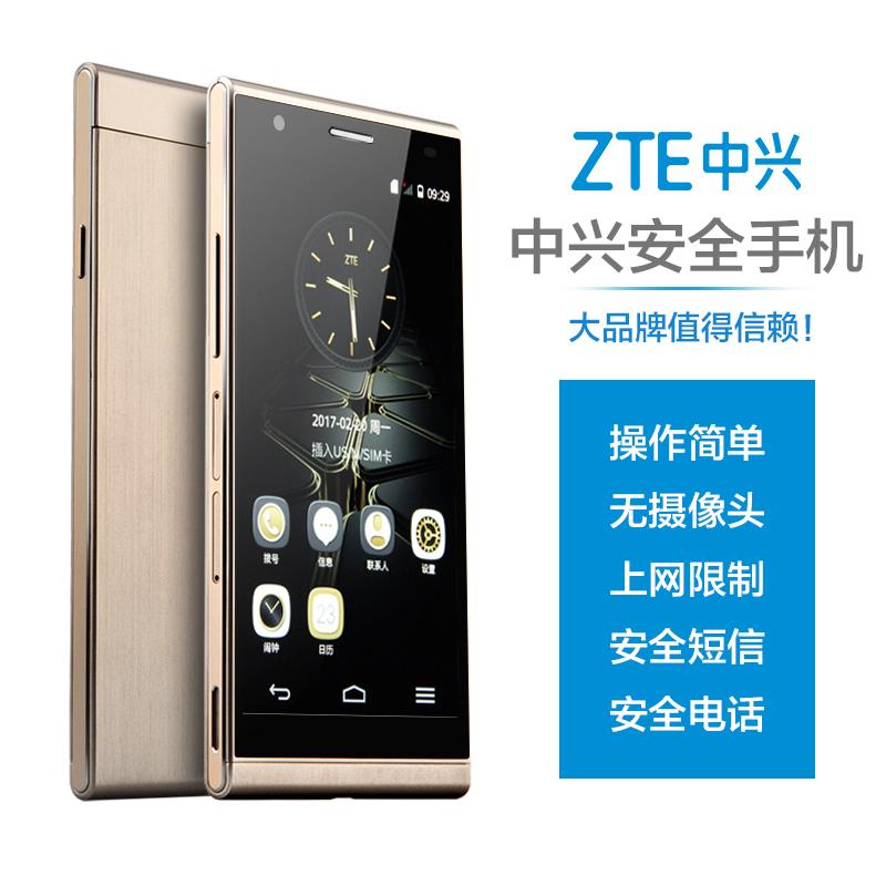 ZTE/中兴 S3003 移动4G老人手机大字大声大屏中老年5.0英寸学生机
