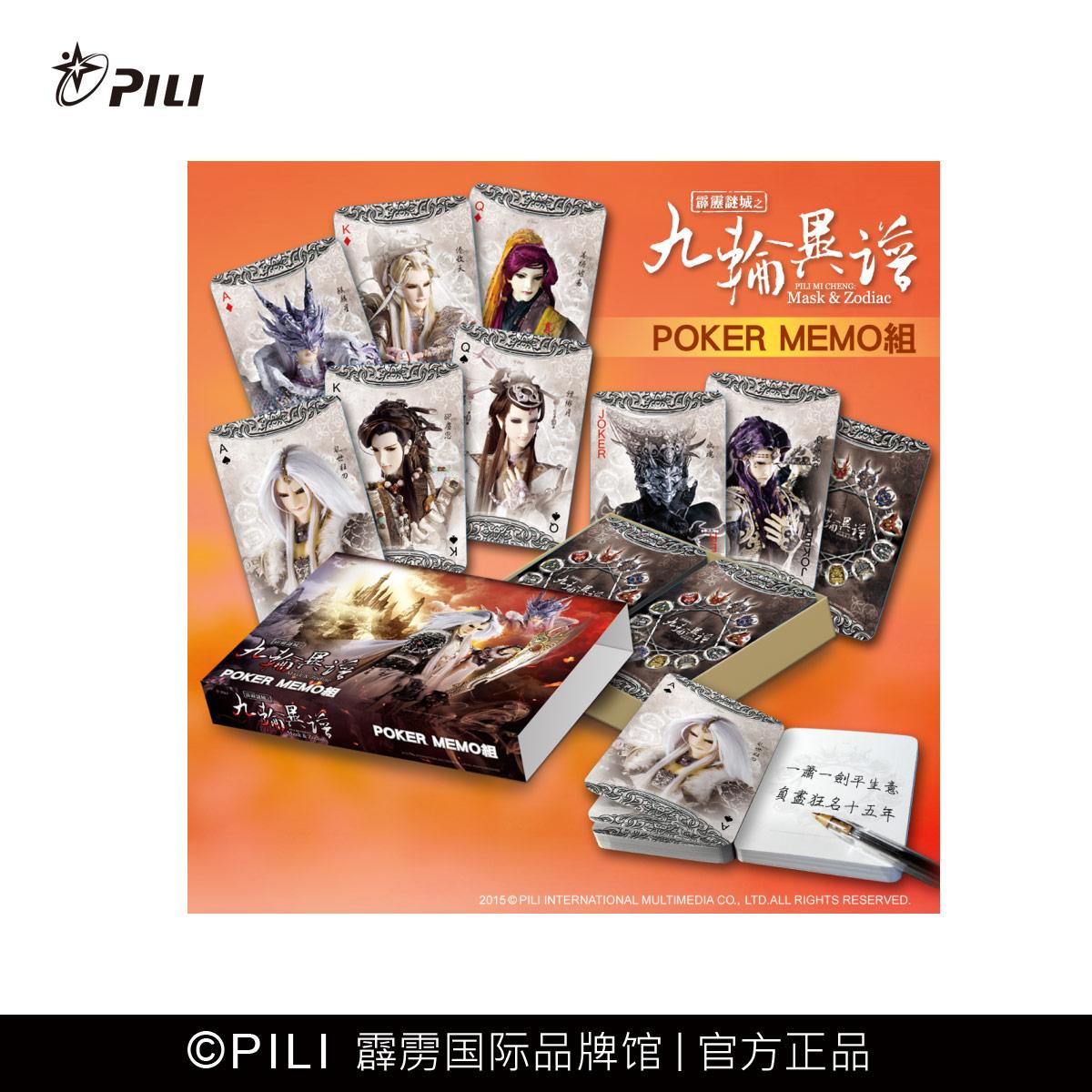 【霹雳布袋戏官方】『霹雳谜城之九轮异谱』POKER MEMO组