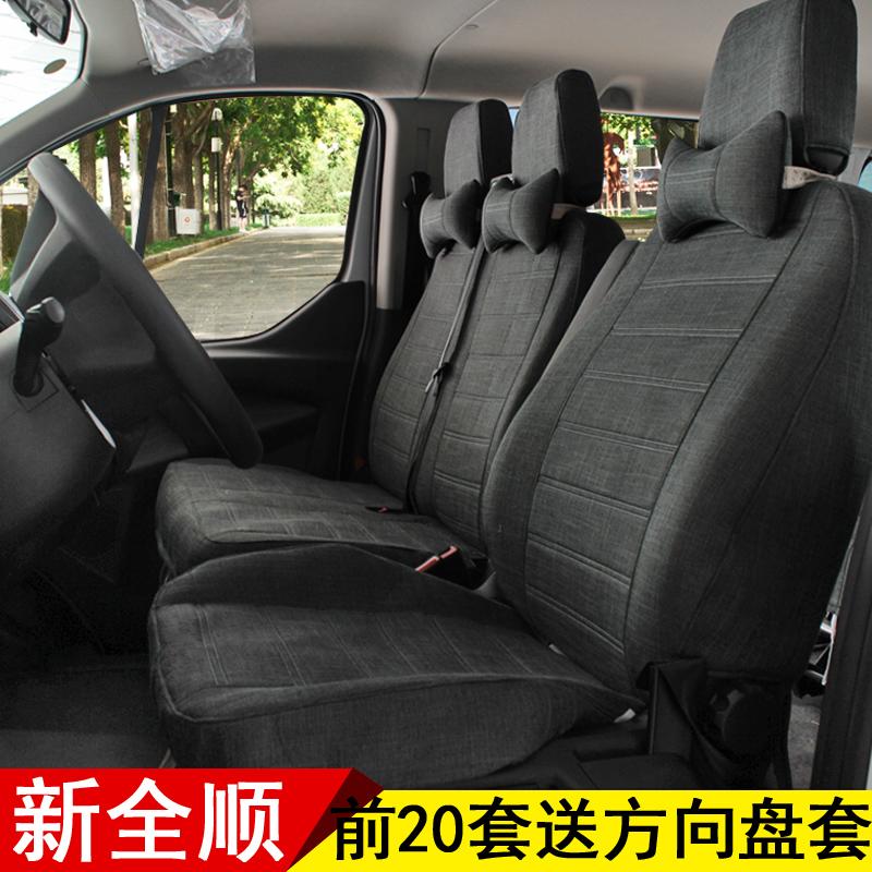 江铃福特新全顺V362座套6座17款新福特全顺坐套经典新世代改装