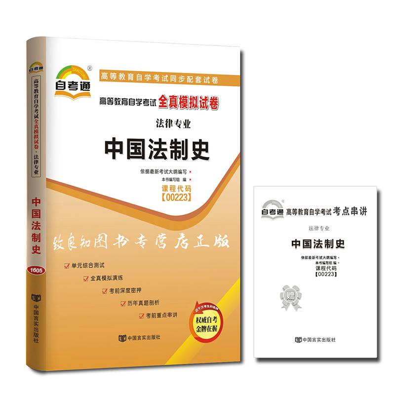 自考通试卷 00223 0223 中国法制史自考通全真模拟试卷附自学考试新题型9套预测+3套历年真题 +赠考点串讲