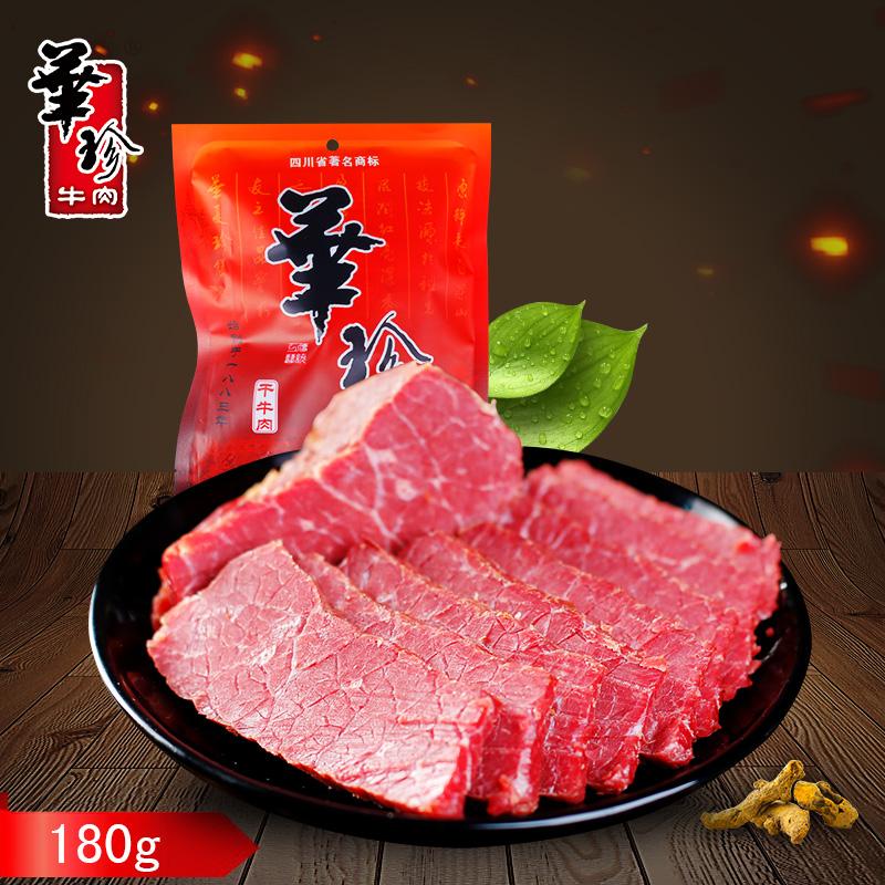 华珍干牛肉180g四川特产阆中牛肉干清真特色卤味即食美味零食小吃
