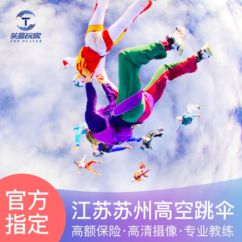 中国江苏南京周边旅游苏州澄湖跳伞国内上海跳伞4000米高空跳伞