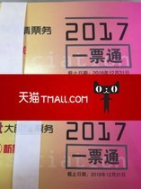 New shadow a ticket pass movie voucher movie ticket more than 200 cinema general Chinese Shadow (group purchase)
