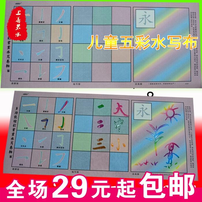 彩色万次水写布多功能炫彩儿童启蒙学生毛笔书画练习临摹字帖练字
