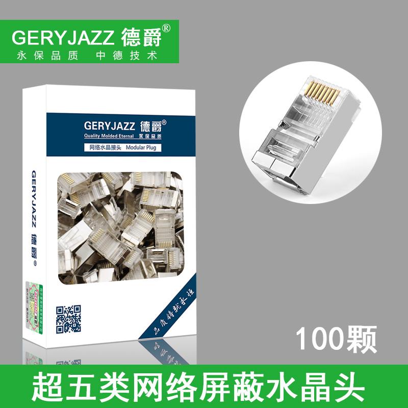 GERYJAZZ德爵水晶头 超五类RJ45屏蔽水晶头 网线8芯镀金接头100个