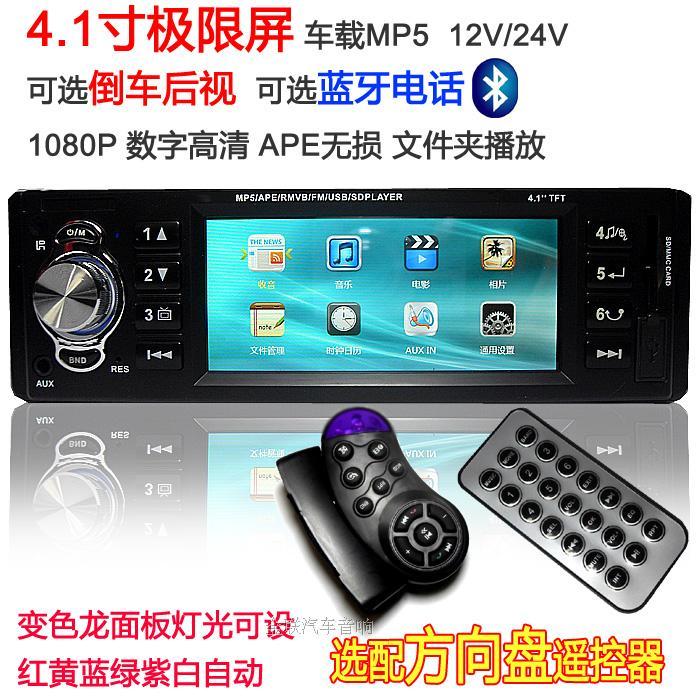 Электронная почта 4.1-дюймовый экран HD автомобиля MP5 ОБЕЗЬЯНА без потерь музыкальных плееров, DVD автомобиля Bluetooth 12V24V