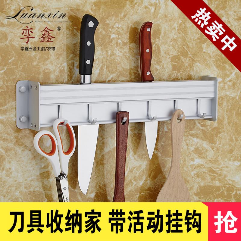 太空鋁壁掛刀架 廚房置物架 廚具收納 插刀座 帶掛鉤廚房用品掛件