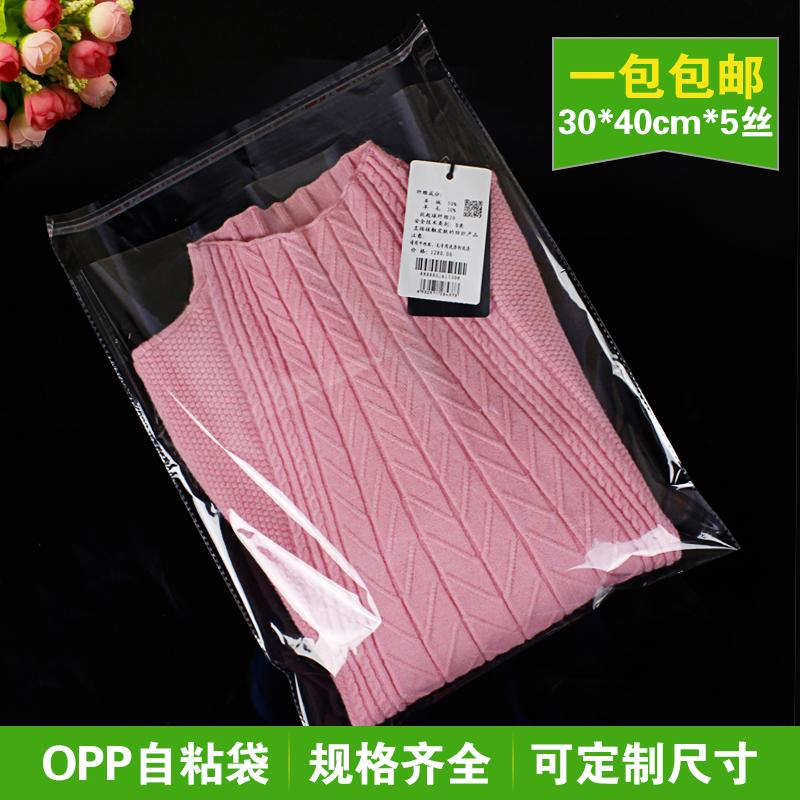 30*40 OPP выход клей самоклеящийся мешок PP фильм мешок одежда пластиковый мешок сын прозрачный одежда звезда упаковка мешок 100 месяцы